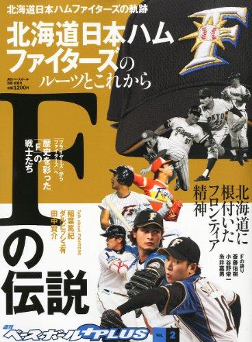 週刊ベースボール増刊 週刊ベースボールプラス2 日本ハムファイターズの伝説 2011年 7/5号 [雑誌]