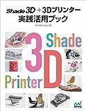 Shade 3D�{3D�v�����^�[ ���H���p�u�b�N