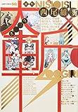 大斬─オオギリ─ (ジャンプコミックス)