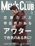 MEN'S CLUB (メンズクラブ) 2016年 12月号
