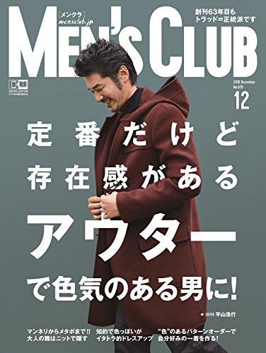 MEN'S CLUB 2016年12月号 大きい表紙画像