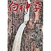 白神学〈第2巻〉白神への道 目屋の古道