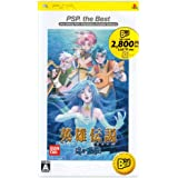 The Legend Of Heroes V: A Cagesong Of The Ocean (PSP The Best) [Japan Import]