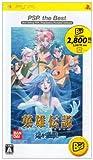 英雄伝説 ガガーブトリロジー 海の檻歌 PSP the Best