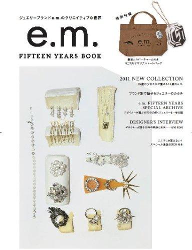e.m. 2011年度版 大きい表紙画像