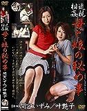 近親相姦 母と娘の秘め事 間宮いずみ [KBKD-234] [DVD]