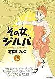 その女、ジルバ 2 (ビッグコミックス)