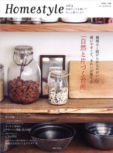 Homestyle vol.3―収納センスを磨いてもっと暮らしよく