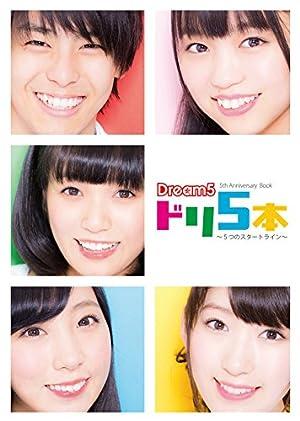 Dream5 結成5周年記念Book 『ドリ5本』 ~5つのスタートライン~