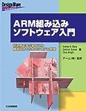 ARM組み込みソフトウェア入門—記述例で学ぶ組み込み機器設計のためのシステム開発 (Design Wave Advanceシリーズ)