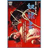 奴隷妻 NYK-231 [DVD]