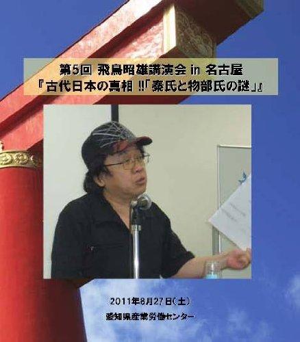 第5回『飛鳥昭雄講演会in名古屋「古代日本の真相!「秦氏と物部氏の謎」』