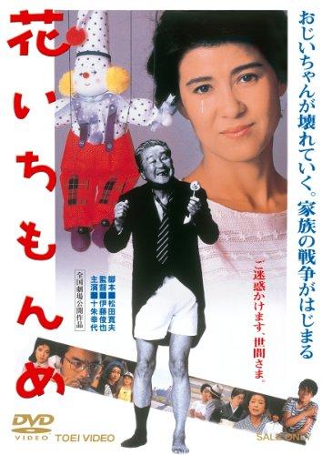 花いちもんめ【DVD】