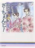 ざ・ちぇんじ! (第2巻) (白泉社文庫)