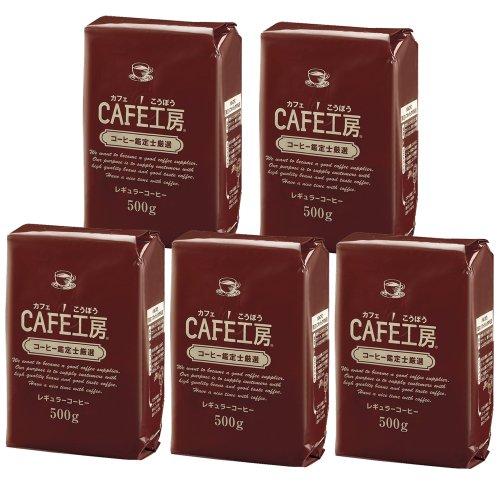 訳ありレギュラーコーヒー(500g粉×5袋)