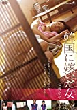 韓国に嫁いだ女 [DVD]