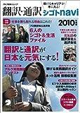 翻訳・通訳シゴトnavi 2010年度版