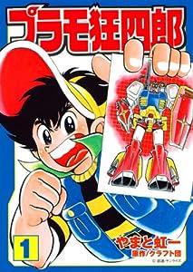 プラモ狂四郎(1) (講談社漫画文庫 や 12-1)