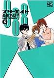 888 スリーエイト 5 (バーズコミックス ガールズコレクション)