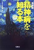 精神病を知る本 (宝島社文庫)