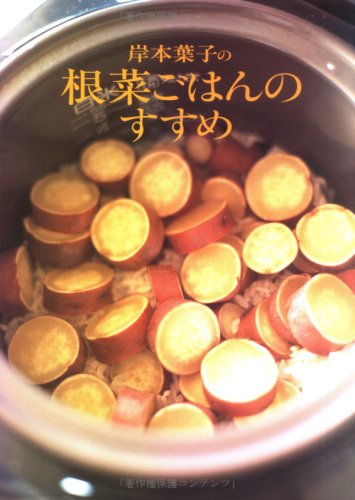 岸本葉子の根菜ごはんのすすめ (料理 レシピ | 健康・食事)
