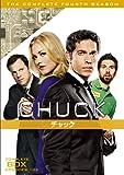 CHUCK/チャック<フォース・シーズン>コンプリート・ボックス [DVD]