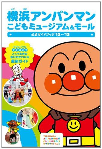 横浜アンパンマンこどもミュージアム&モール公式ガイドブック'12-'13 (日テレBOOKS)