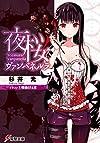 夜桜ヴァンパネルラ (電撃文庫)