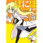 ぱにぽに(17)(完) (Gファンタジーコミックス)