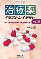 治療薬イラストレイテッド 第2版—一目でわかる薬理作用と疾患別処方例