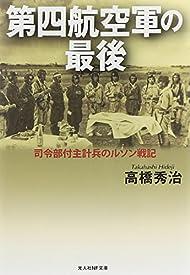 第四航空軍の最後―司令部付主計兵のルソン戦記 (光人社NF文庫)