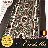 IKEA・ニトリ好きに。ベルギー製ウィルトン織りクラシックデザイン廊下敷き【Cartello】カルテロ 60×420cm   グリーン