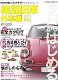 今日からはじめる絶版旧車 外車編 (NEKO MOOK 1180)