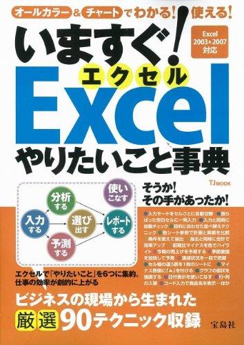 いますぐ! Excelやりたいこと事典