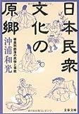日本民衆文化の原郷―被差別部落の民俗と芸能 (文春文庫)