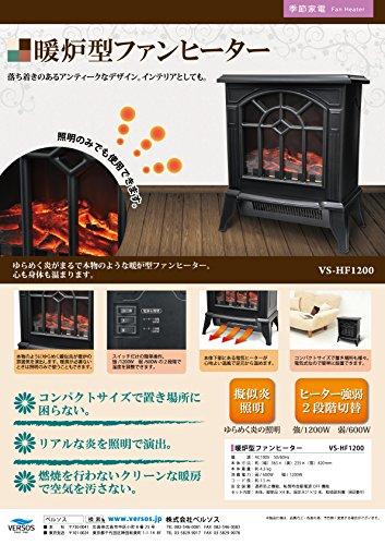 VERSOS 暖炉型ファンヒーター1200W  VS-HF1200