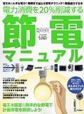 電力消費を20%削減する節電マニュアル 2011年 08月号 [雑誌]