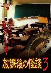 コワバナJ 放課後の怪談 3