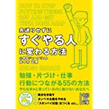 Amazon.co.jp: 先送りせずにすぐやる人に変わる方法 eBook: 佐々木 正悟: Kindleストア