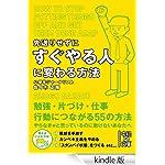 Amazon.co.jp: 先送りせずにすぐやる人に変わる方法 (中経の文庫) eBook: 佐々木 正悟: Kindleストア