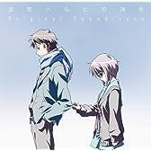 劇場版 涼宮ハルヒの消失 オリジナルサウンドトラック