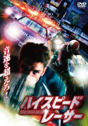 ハイスピード・レーサー [DVD]