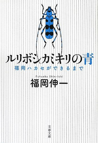 ルリボシカミキリの青 福岡ハカセができるまで (文春文庫)