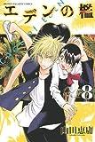 エデンの檻(8) (少年マガジンコミックス)