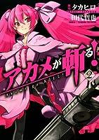 アカメが斬る!2巻 (デジタル版ガンガンコミックスJOKER)
