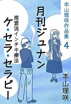 本山理咲作品集4 月刊ジュナン ケ・セラ・セラピー