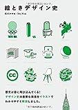 絵ときデザイン史〈歴史が苦手な人、食わず嫌いの人も、これなら覚えられる!  画期的なデザイン史の本! 〉