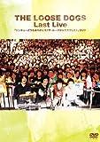 THE LOOSE DOGS Last Live 「センキューどうもありがとう!ザ・ルーズドッグスでした!」 [DVD]
