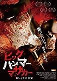 ビッグハンマー・マサカー 血しぶきの狂宴 [DVD]