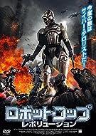 ロボット・コップ レボリューション